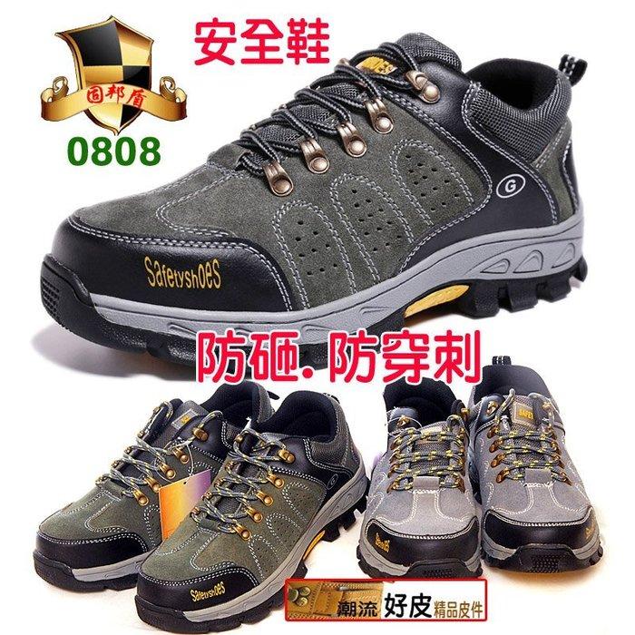 潮流好皮-SAFETY-0808固邦盾安全防護工作鞋 鋼頭鞋 防刺鞋男女情侶尺碼35~46 頭等天然反絨牛皮手工打造製鞋