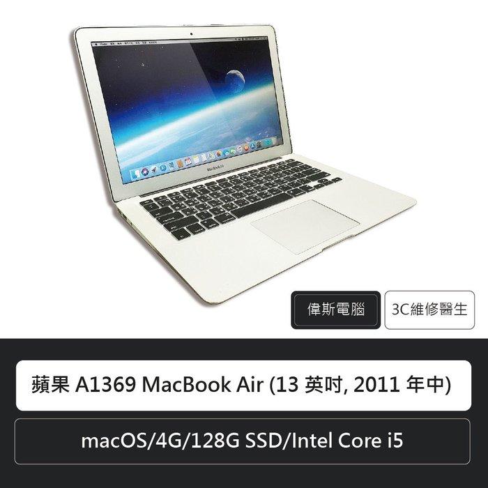 ☆偉斯電腦☆蘋果 A1369 MacBook Air (13 英吋, 2011 年中) 輕薄二手蘋果電腦