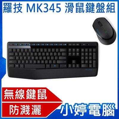 【小婷電腦*鍵鼠】全新 Logitech 羅技 MK345 無線滑鼠鍵盤組 光學滑鼠 防濺灑 防滑手托