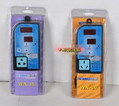 省電大作戰,威諾WN30+雙液晶螢幕溫度控制器+3000瓦以下220v的純鈦加熱棒可加購保護套免運中