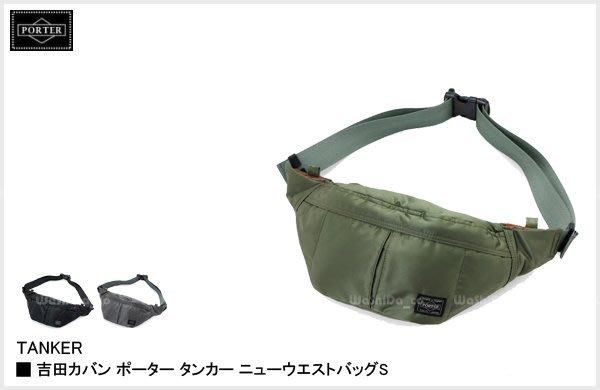 WaShiDa PLUS+【日本 吉田 PORTER × TANKER 戶外 腰包 肩背包 S號】- 622-06629