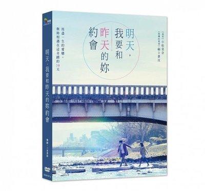 【日昇小棧】電影DVD-明天,我要和昨天的妳約會【福士蒼汰、小松菜奈】【全新正版】 7/11