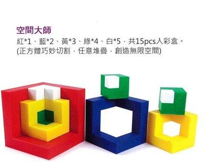 小園丁 台灣製 教具 積木 空間大師 空間形體訓練教具  5y 7y 10y