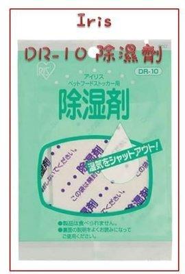 貝果貝果 日本IRIS 寵物飼料保鮮除濕劑 [DR-10]