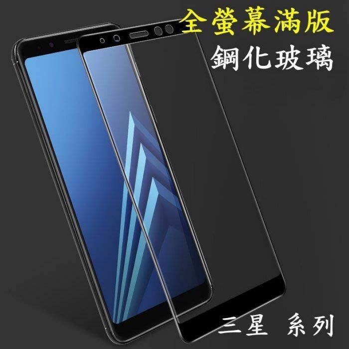 手機城市 三星 A6+ A8 Star J2 J4 J6 J7 Prime Pro J7+ J8 鋼化玻璃 滿版 保護貼