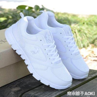 網鞋男白色網面運動跑步鞋子男士休閒小白鞋男韓版潮流學生白鞋男 青木鋪子