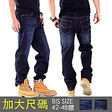 CS衣舖 加大尺碼 42-48腰 同Levis版型 素面 絕對張力 丹寧 牛仔褲 長褲 9088