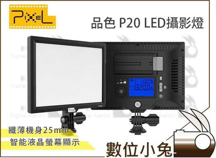 數位小兔【PIXEL 品色 P20 LED 攝影燈】平板型LED燈 平板燈 補光燈 雙色溫 持續燈 公司貨 婚攝 直播