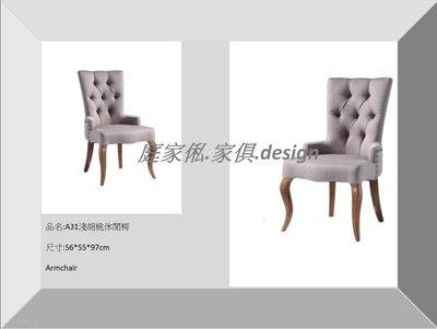 【庭家俬】  餐椅\扶手椅\書椅\洽談椅 \ 居家 \ 商空 \ 實品屋\ 接待中心~~