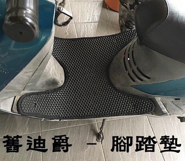 大高雄【阿勇的店】MIT運動風 機車腳踏墊 SYM 三陽 舊款 DUKE 舊迪爵 125 專車專用 EVA蜂巢式鬆餅墊