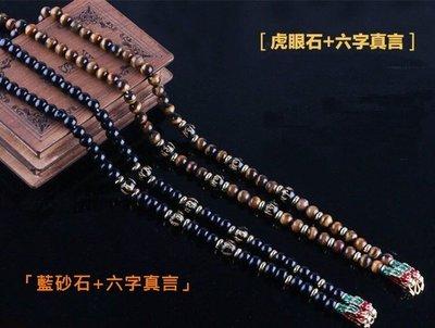 「還願佛牌」泰國佛牌鏈 串珠款 項鍊 單掛 經典 琺琅彩 佛牌鏈子 藍砂石 + 六字真言 8mm