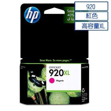 ☆天辰3C☆中和 原廠墨水匣 HP 920 XL 紅 CD973/CD973AA 適用6500/7000/7500A