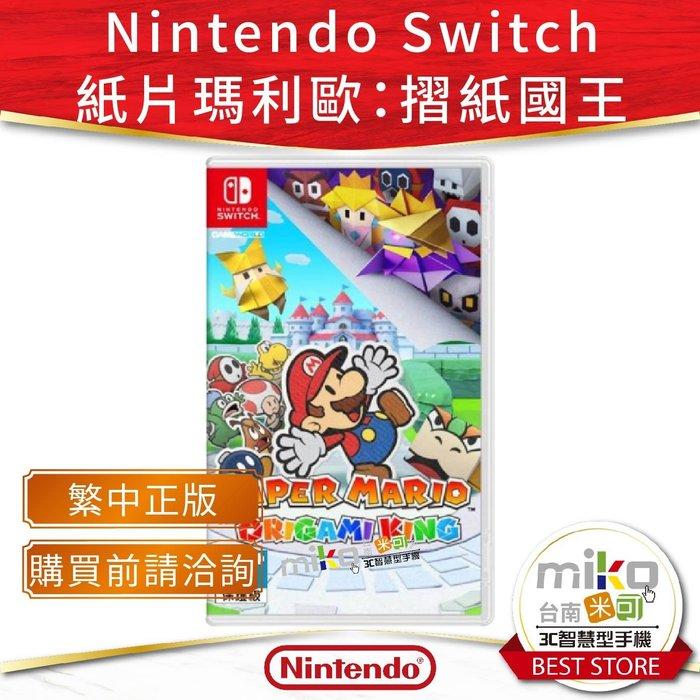 高雄【MIKO米可手機館】Nintendo Switch 紙片瑪利歐:摺紙國王 中文版 繁體中文 任天堂最新作