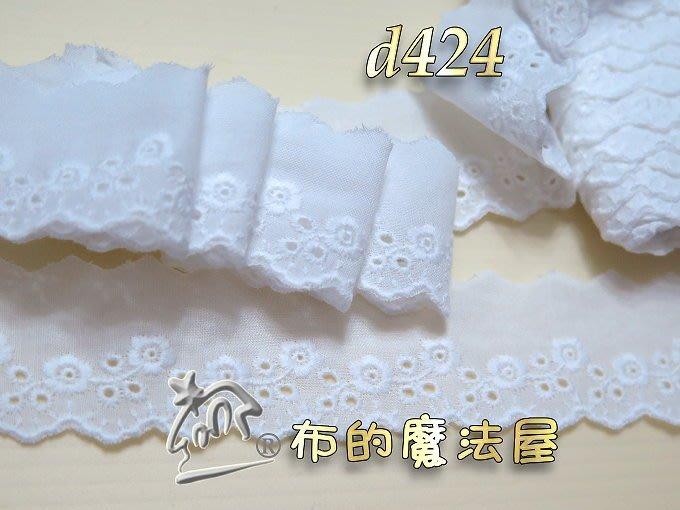【布的魔法屋】d424白色3cm刺繡拼布蕾絲(3碼送蕾絲軸.買12碼送1碼,拼布婚紗服裝花邊中版蕾絲,蕾絲花邊)
