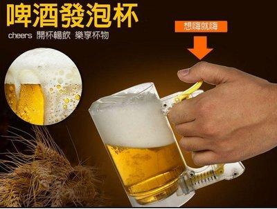 【東京數位】全新 啤酒發泡杯 簡單使用 耐冷度高 炸雞 都教授 來自星星 新年 跨年 交換禮物