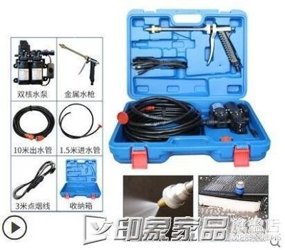 日和生活館 雙泵電動洗車器洗車機洗車水泵220V家用便攜高壓水槍刷車洗車神器 S686