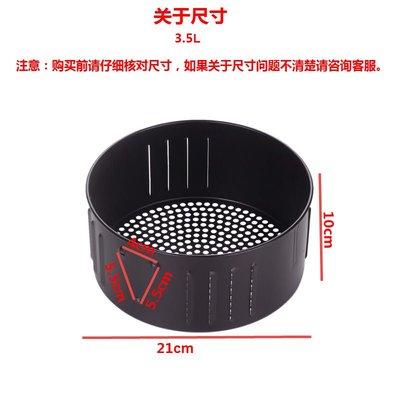 空氣炸鍋九陽山本飛利浦科帥品夏空氣炸鍋原裝炸籃適用各個型號空氣炸鍋