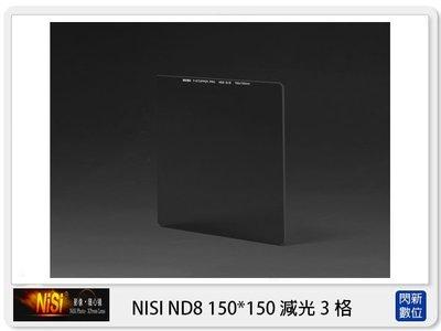 ☆閃新☆NISI 耐司 ND8 方形 ...