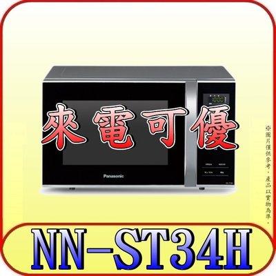 《來電可優》Panasonic 國際 NN-ST34H 微電腦微波爐 25公升【另NN-ST25JW NN-SM33H】