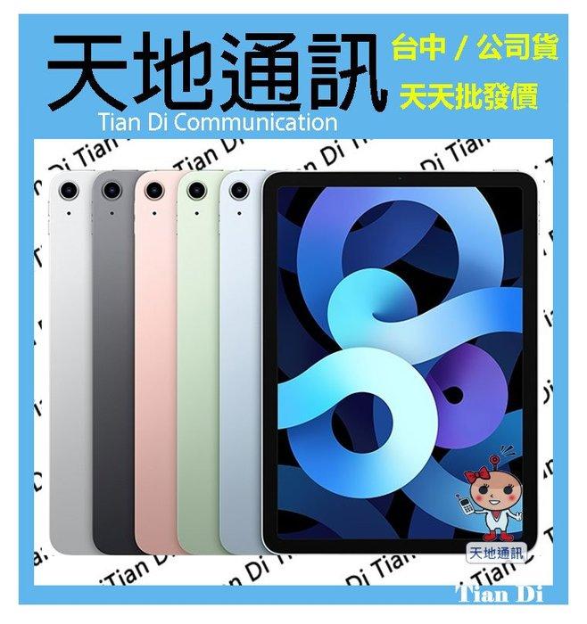 《天地通訊》Apple iPad Air 2020 LTE 256G 10.9吋 全新預購※