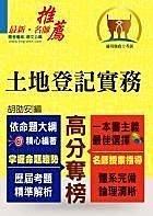 【鼎文公職國考購書館㊣】地政士考試-土地登記實務-T5Z08