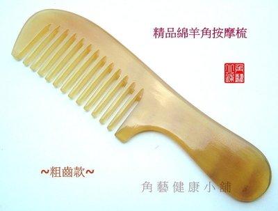【角藝健康小舖】 ~精品綿羊角梳~ 粗齒中型圓柄梳 16cm 圓珠齒 加厚款 圓潤 光滑細緻 G063