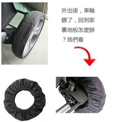嬰兒車 手推車 輪胎防汙套 防塵套 現...