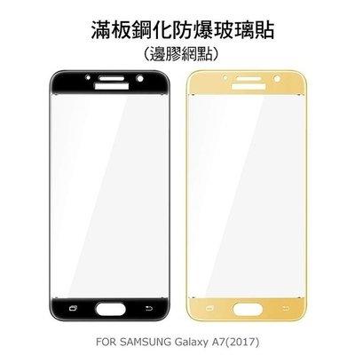 --庫米--SAMSUNG Galaxy A7(2017) 全屏鋼化玻璃膜 滿版 鋼化玻璃貼 邊膠網點 玻璃貼