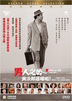 [DVD] - 男人之苦 : 寅次郎返嚟啦 Tora-san , Wish You Were Here-預計9/11發行