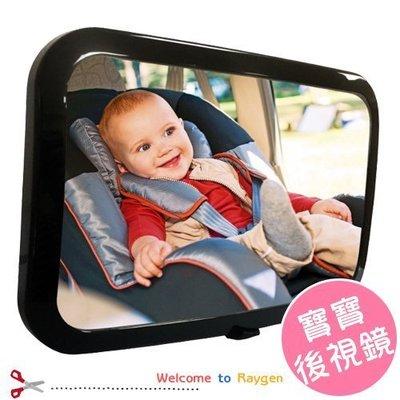 八號倉庫  新款BABY安全座椅觀察鏡 車內後視鏡 汽車嬰兒後視鏡 輔助鏡【3D220E522】