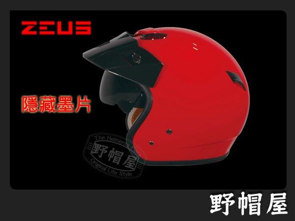 三重《野帽屋》ZEUS ZS-381C  復古帽 內附遮陽墨片 通風設計 舒適好戴 送外鏡片‧大紅