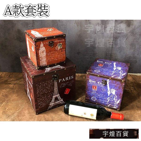 《宇煌》整理復古收納箱正方形裝飾翻蓋創意收納盒拍攝道具箱子A款套裝_aBHM