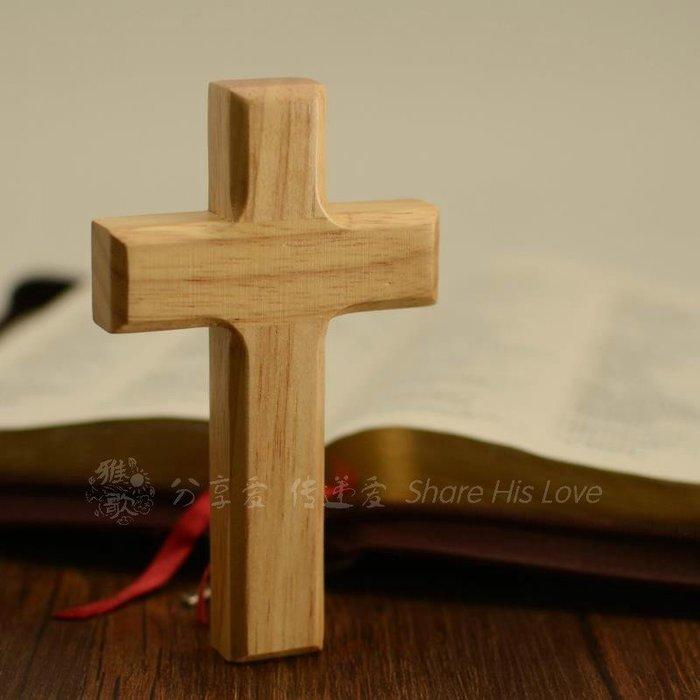 十字架擺件 雅歌禮品|迷你實木十字架 壁掛 擺件兩用基督教 隨時攜帶布袋包裝 金牌優選