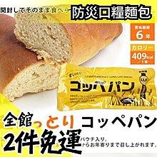 日本 空運 地震包必備 高熱量麵包 賞味期限6年 防災 求生【水貨碼頭】