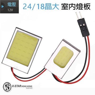 1634624 汽車18/24COB鋁殼閱讀燈 房燈 車內燈 Interior light