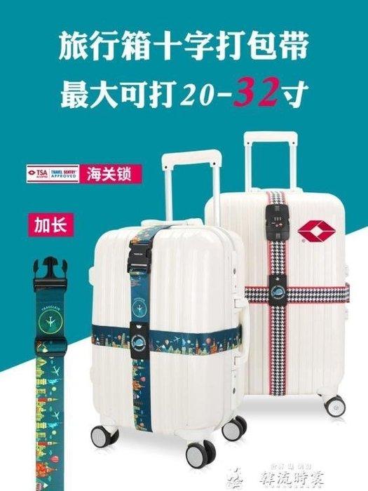 行李綁帶行李箱綁帶托運加固十字捆綁可調節拉桿旅行TSA海關密碼鎖打包帶