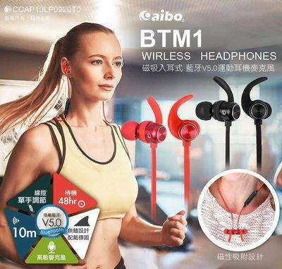 [哈GAME族]現貨 全新 AIBO BTM1 黑&紅 任選 磁吸入耳式 藍牙V5.0運動耳機麥克風