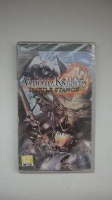 全新 PSP 英靈殿騎士 2:全軍應戰 / Valhalla Knights 2:Battle Stance