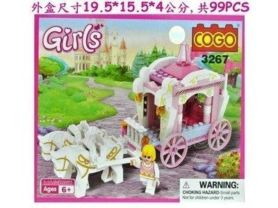 寶貝玩具屋二館~~樂高積木~COGO積高3267粉紅系公主馬車99PCS 大