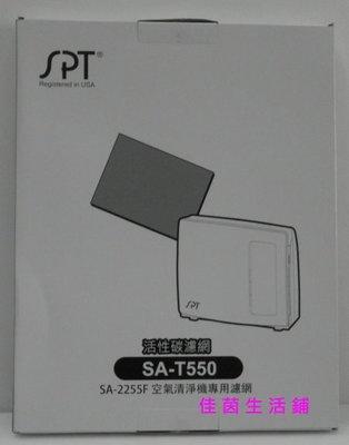 佳茵生活舖~尚朋堂空氣清淨機SA-2203C/SA-2258DC/SA-2255F專用強效活性碳濾網SA-T550~
