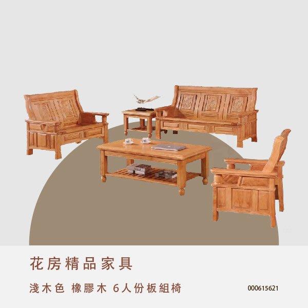 淺木色 橡膠木 6人份板組椅 客廳沙發 牛皮沙發 布沙發 台中新家具批發 000615621