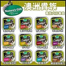 *WANG*【Nature s gift 吉夫特餐盒澳洲貴族餐盒/10種口味】100g單盒