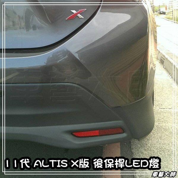 ☆車藝大師☆批發專賣 TOYOTA 11代 ALTIS X版 後保桿 LED燈 保桿燈 反光片 台製 煞車燈 14年