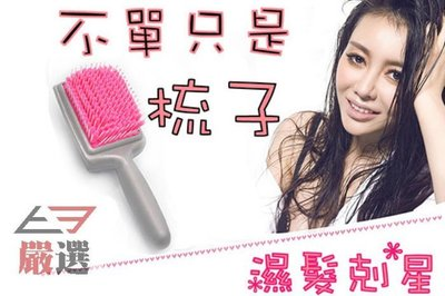 【T3】濕髮剋星 吸水毛巾梳子 超細纖維快速吸水乾髮梳 快乾髮梳 頭皮按摩梳 快速吸水 魔法梳 女人我最大【H02】