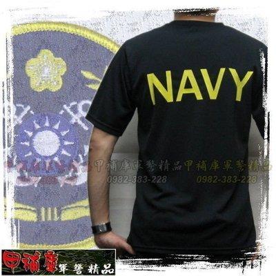 《甲補庫》~中華民國海軍NAVY衫、黑...