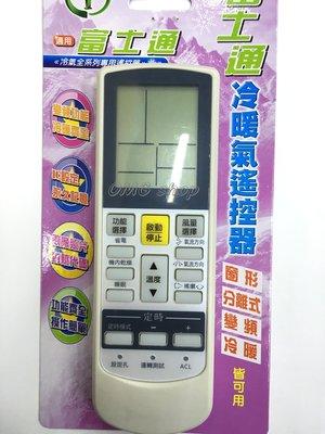 【OMG電子】富士通 三菱 夏普 冷氣遙控器變頻 窗型 分離式 冷氣遙控器 皆可用