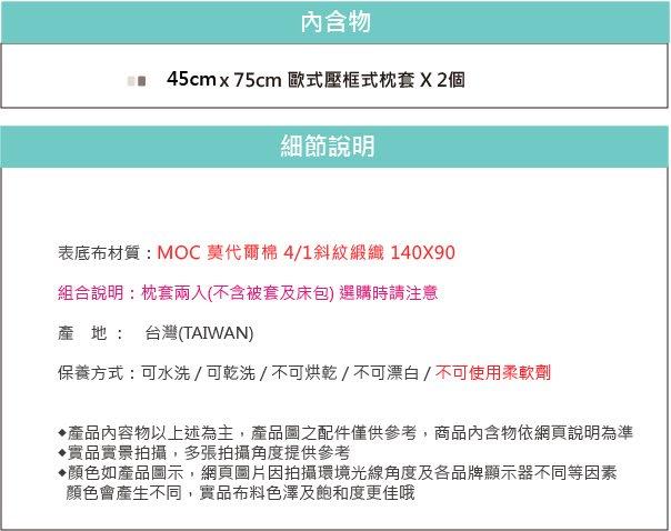 【OLIVIA 】DR5006 卡布奇諾  歐式薄枕套 【兩入】 MOC莫代爾棉 台灣製