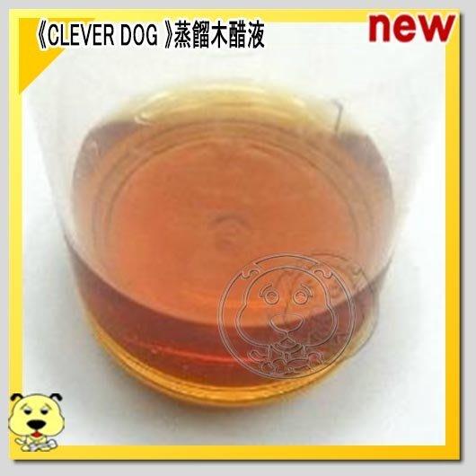 【幸福培菓寵物】《CLEVER DOG 》聰明狗蒸餾木醋液‧1000ml  特價750元