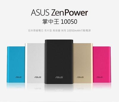 【萬事通】ASUS ZenPower 原廠行動電源 10050mAh 移動電源 行動電源 華碩保固 限量