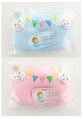 尼德斯Nydus~* 嚴選日本製 嬰兒/Baby用品 兔兔 熊熊 授乳枕 餵乳枕 小枕頭 約23x14.5 cm 共2色